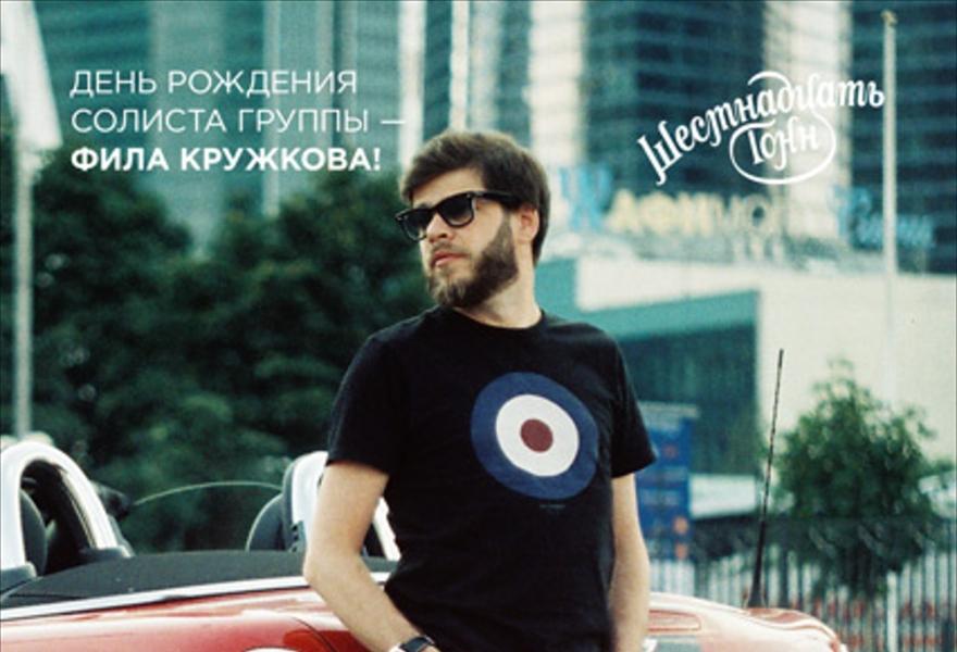Моды День рождения солиста — Фила Кружкова!