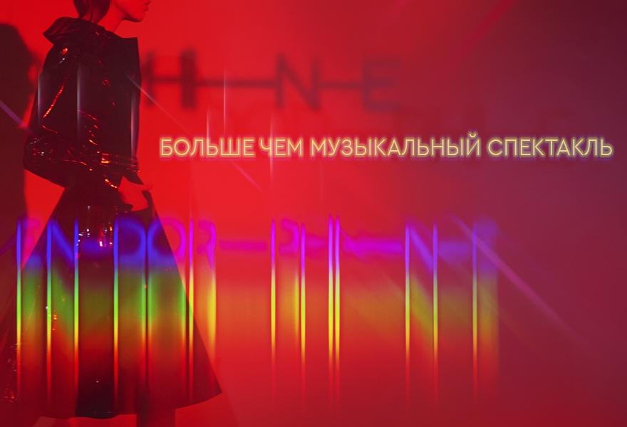 ENDORPHINE Музыкальный спектакль