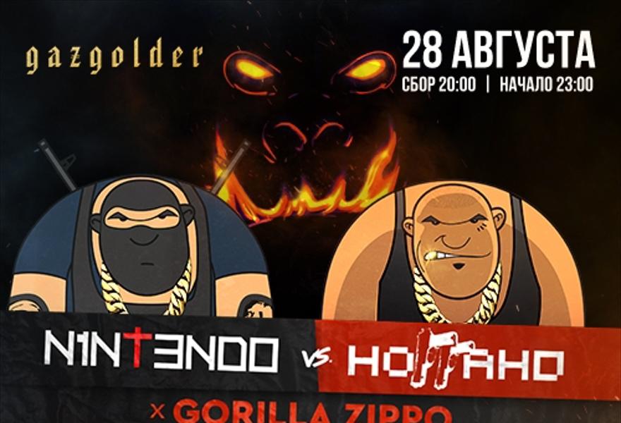 НОГГАНО vs. N1NT3ND0 + GORILLA ZIPPO