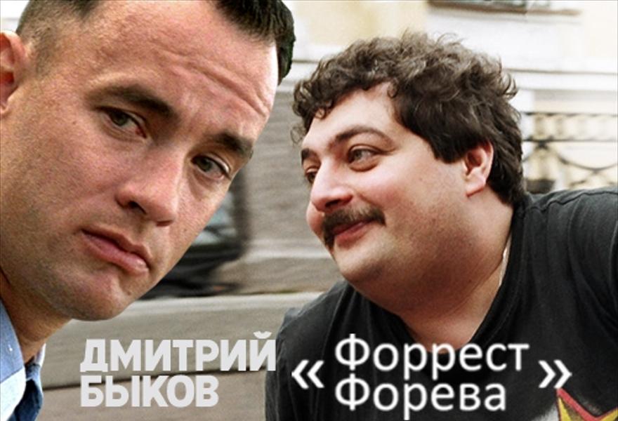 """Дмитрий Быков  """"Форрест Форева"""""""
