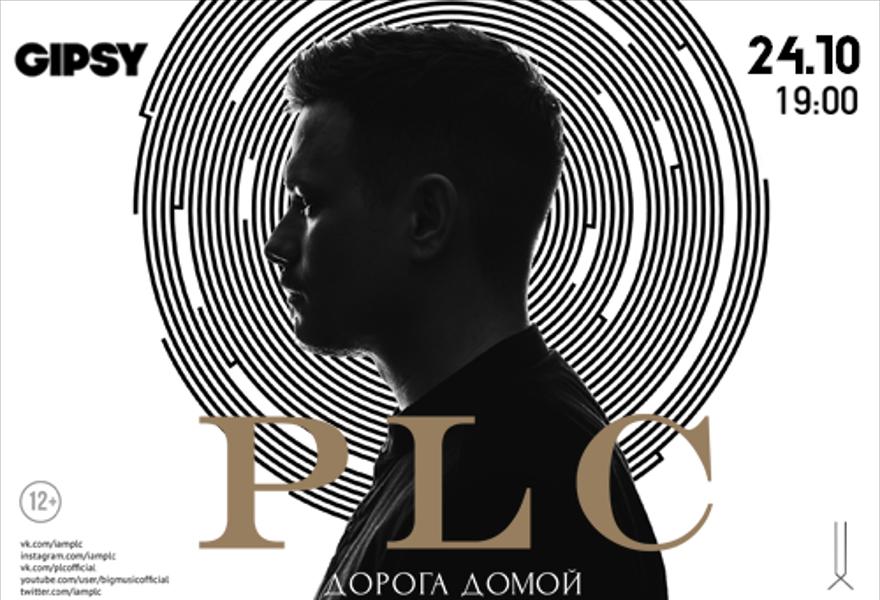 PLC | МОСКВА | Новая Программа + все хиты