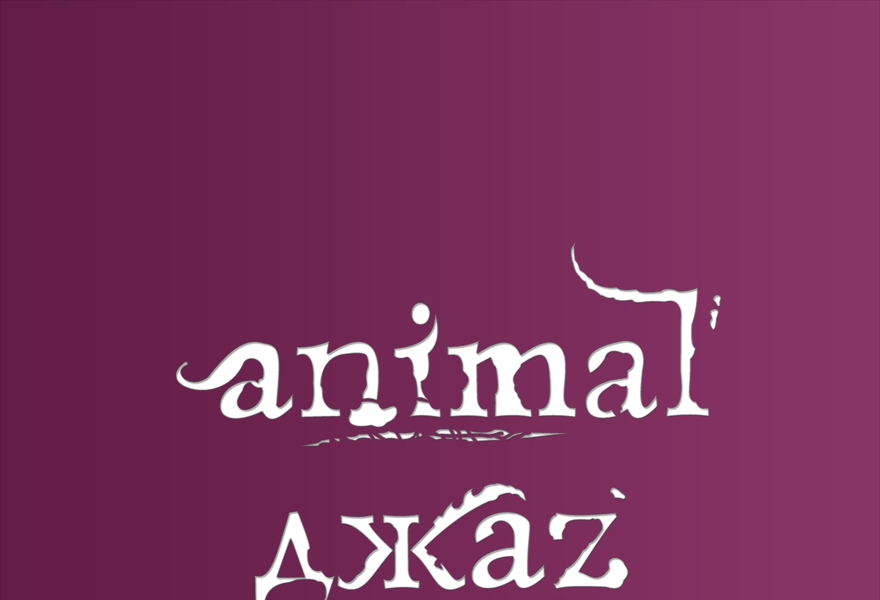 Animal ДжаZ в Рязани. Лучшее за 20 лет