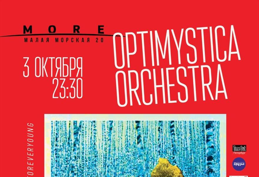 90 лет РОСКИНО: Optimystica Orchestra, СБПЧ
