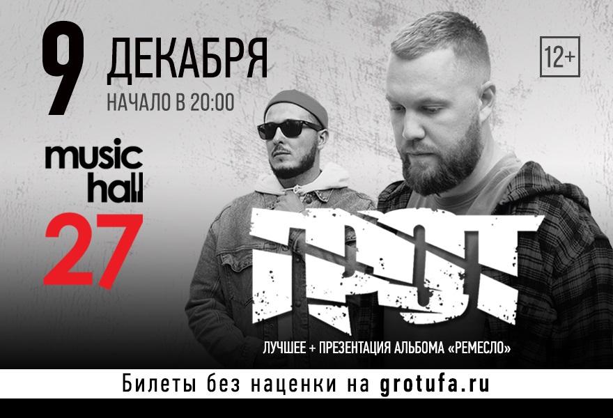 Концерт группы ГРОТ