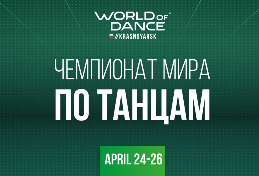 WORLD OF DANCE KRASNOYARSK
