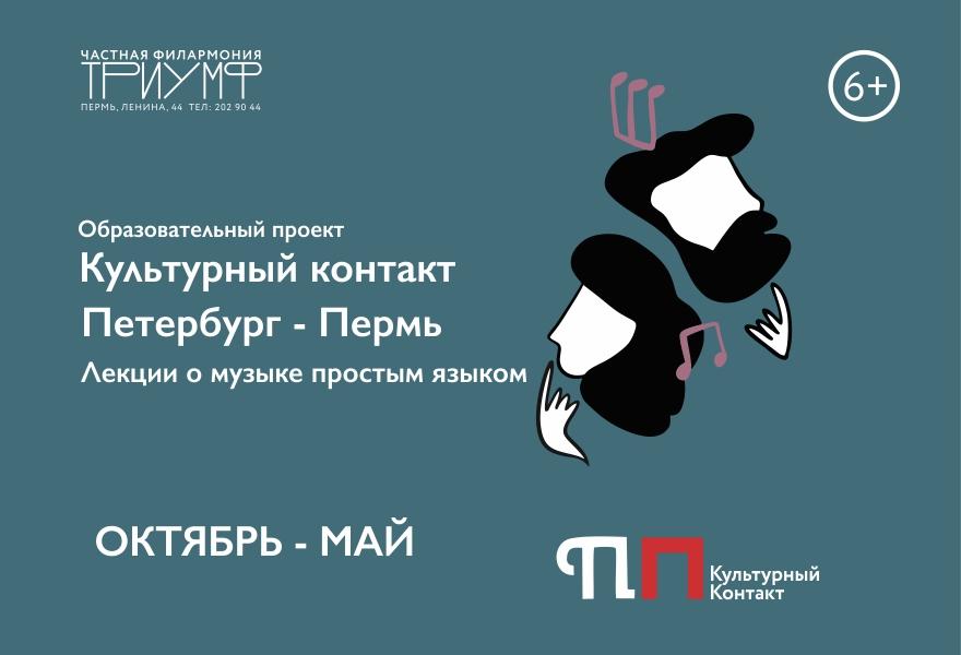 Образовательный клуб. Культурный контакт: Петербург – Пермь