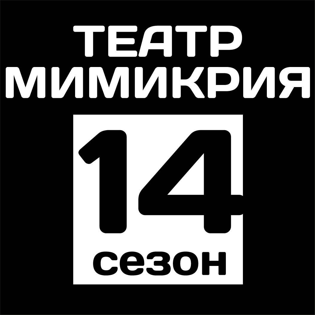 """Театр """"Мимикрия"""""""
