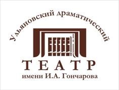 Ульяновский Драматический театр им. И. А. Гончарова