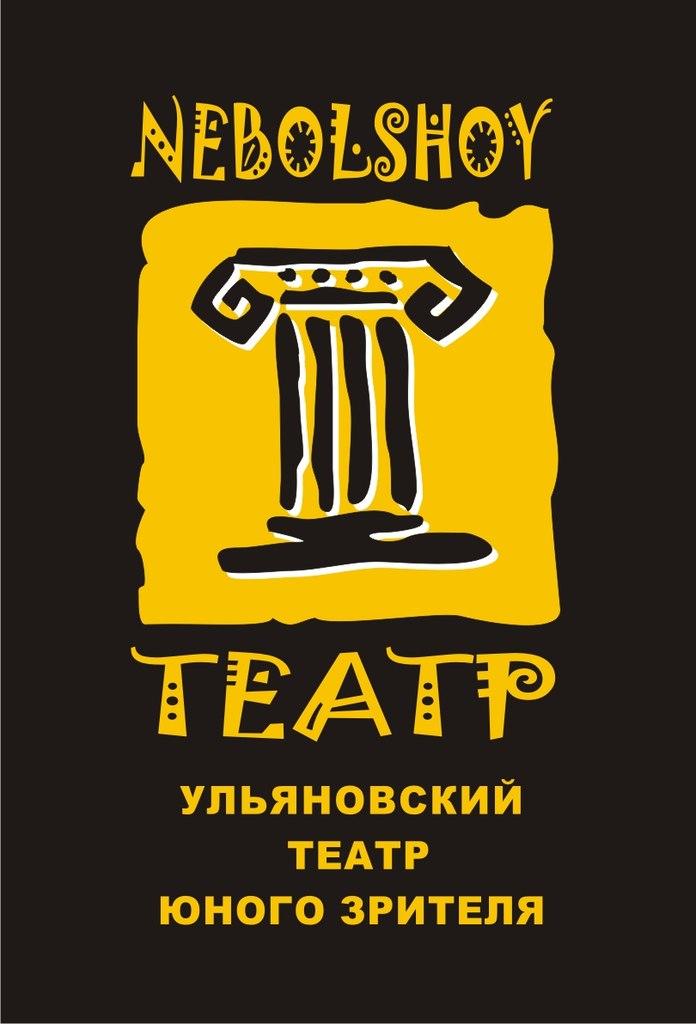 """ОГАУК """"Ульяновский Театр юного зрителя NEBOLSHOY ТЕАТР"""""""