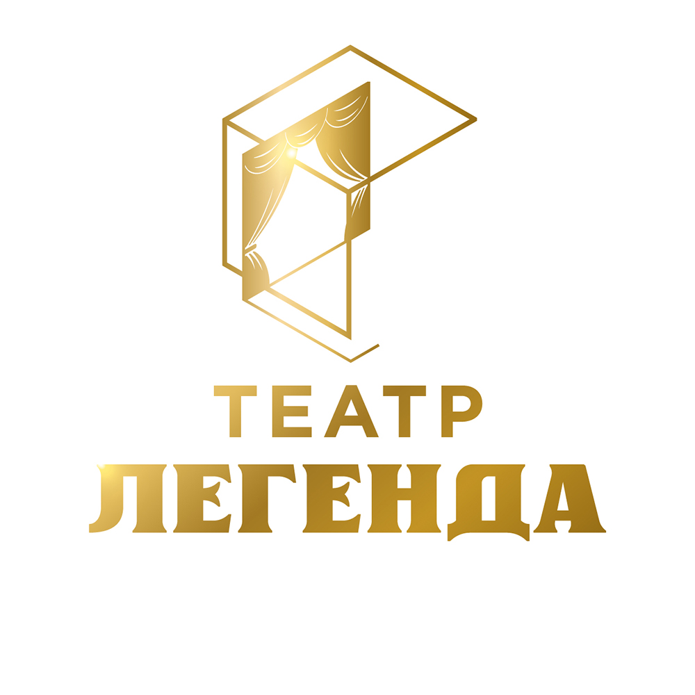 """театр """"Легенда"""""""
