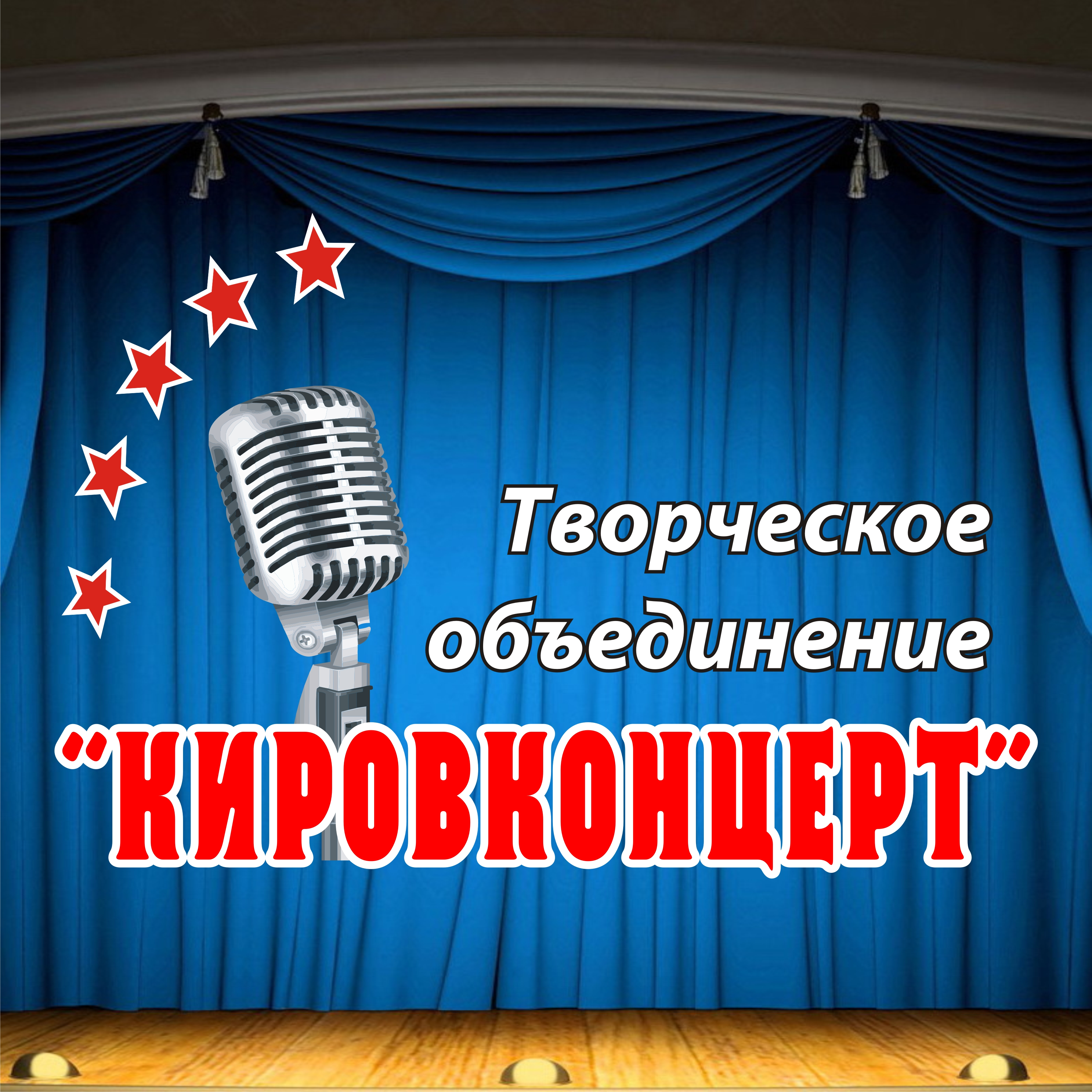 ТО Кировконцерт