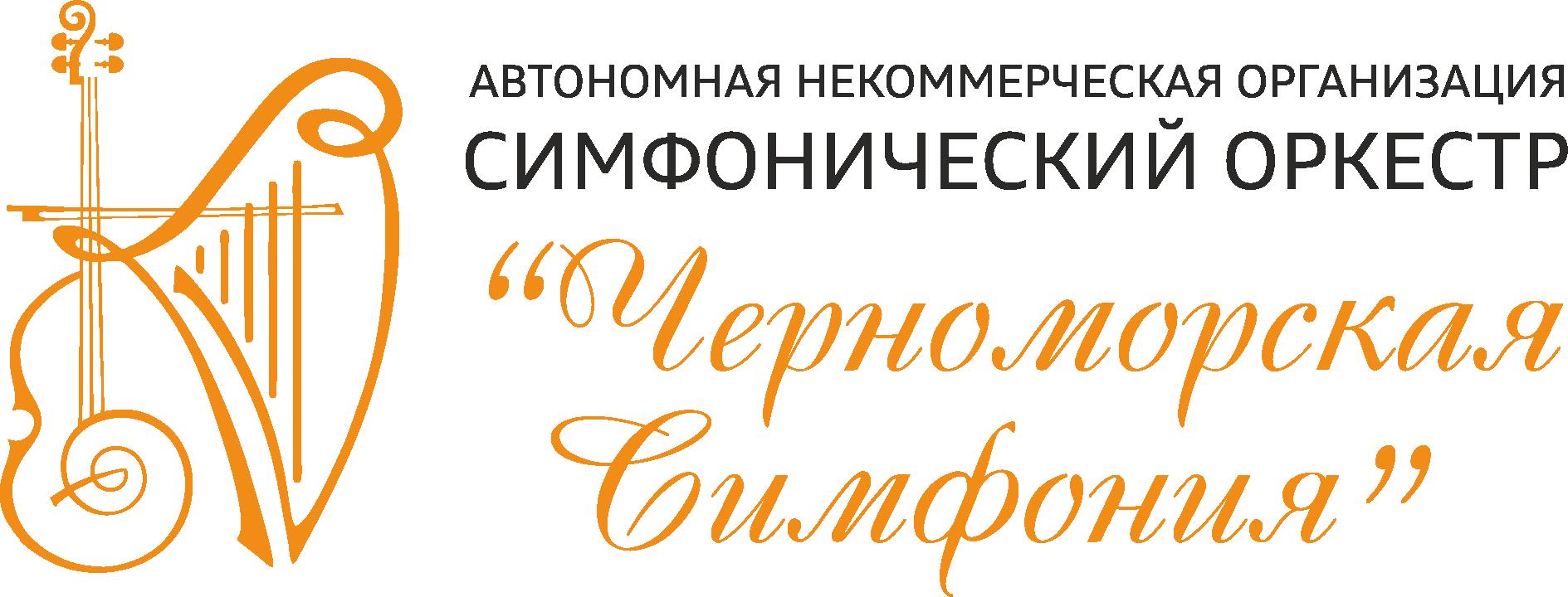 Черноморская симфония
