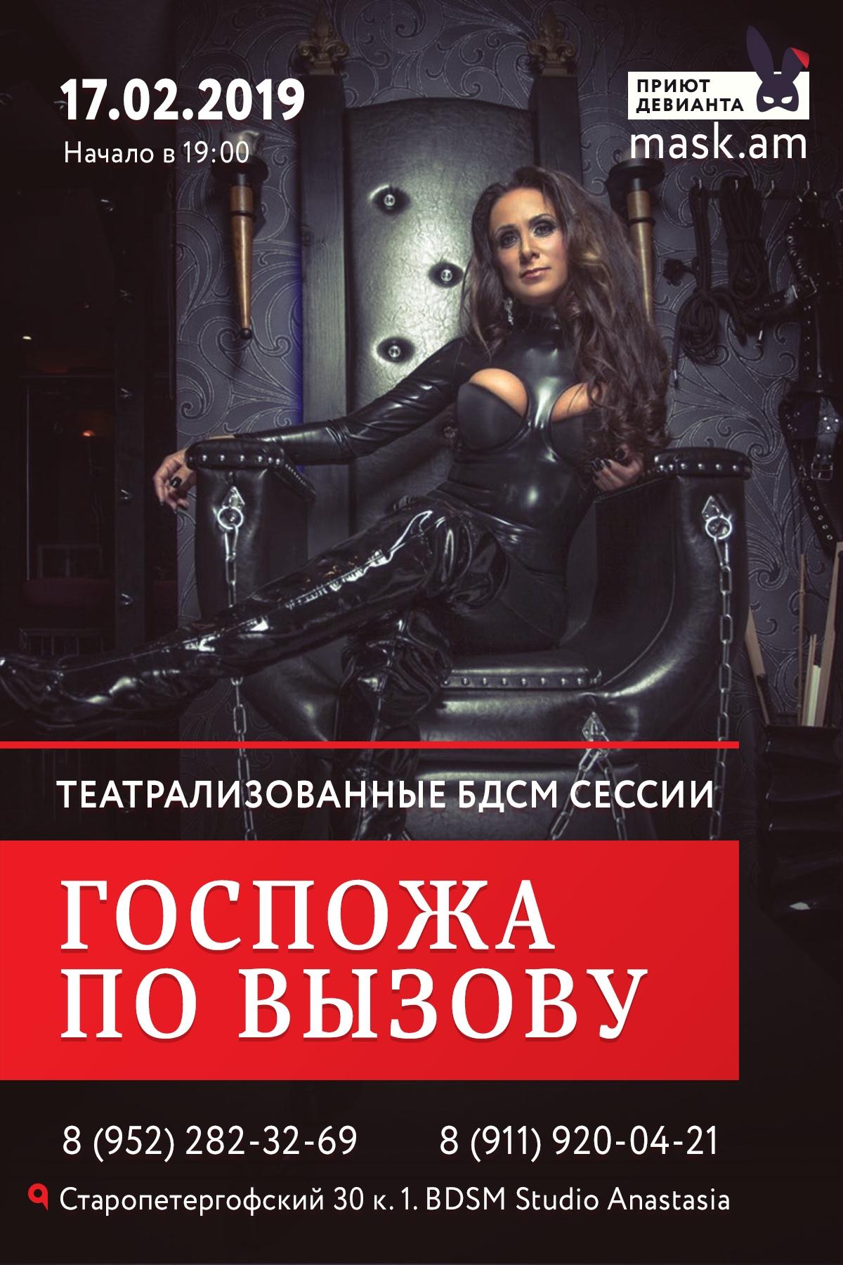 госпожа анастасия петербург семь лет работы