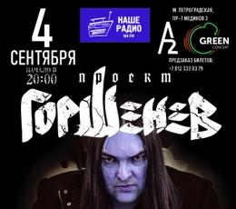 """ГОРШЕНЕВ. Презентация альбома """"Звездный мусор"""""""