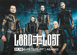 LORD OF THE LOST (С-Петербург)