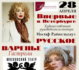 """Репертуарный спектакль """" Русское варенье"""""""