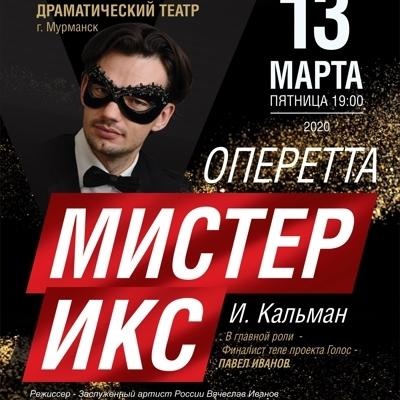 Мистер Икс, Мурманск, фото