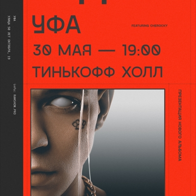 ЭЛДЖЕЙ  Презентация нового альбома , фото