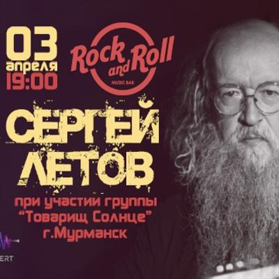Сергей Летов, фото