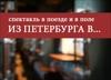 «Из Петербурга в…» - спектакль в поезде и в поле