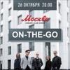 """On-The-Go / Большой концерт в клубе """"Москва"""""""