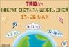 ТИЮЛЬ. Вокруг света за шесть дней