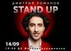 Stand up Дмитрия Романова в Екатеринбурге