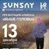 SunSay | 13 декабря | Music bar «LOFT»