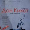 """""""Дон  Кихот"""" 6+"""