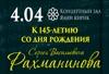 К 145-летию С.В. Рахманинова. Шедевры русской классики