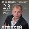 концерт Алексея Брянцева