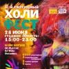Фестиваль красок ХОЛИ-2015 в Екатеринбурге