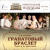"""А.И.Куприн """"ГРАНАТОВЫЙ БРАСЛЕТ"""""""