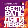 Спектакль Белого театра танца (Гданьск)