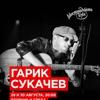 Гарик Сукачев - День 1 Все хиты.