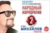 Концерт Стаса Михайлова «Народный корпоратив 2»