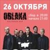 POETS Of The FALL(Fin) | Красноярск | 26.10 | ОБЛАКА