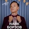 Найк Борзов - Праздничный концерт