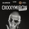 OXXXYMIRON в Ростове-на-Дону