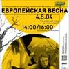 Европейская весна 2020/Ла Петита Малумалуга/ 30 слонов под зонтиком
