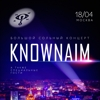 KNOWNAIM | 18.04 | Большой сольный концерт