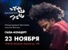 ГАЛА-КОНЦЕРТ ФЕСТИВАЛЯ «DAIRAFEST»