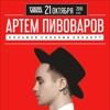 АРТЕМ ПИВОВАРОВ в Москве