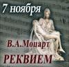 """В.А.Моцарт """"Реквием"""""""