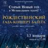 """Гала-концерт балета """"Встречаем старый Новый год"""" 12+"""