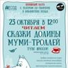"""Книжный клуб с театром """"Со-творение"""" в библиотеке ЕСОДа"""
