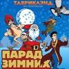 """Новогоднее представление """"Парад зимних волшебников"""""""