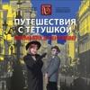 ПУТЕШЕСТВИЯ С ТЕТУШКОЙ. ПРЕМЬЕРА! 16+