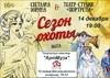 """Спектакль """"Сезон охоты"""""""