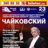 Симфонический оркестр Классика